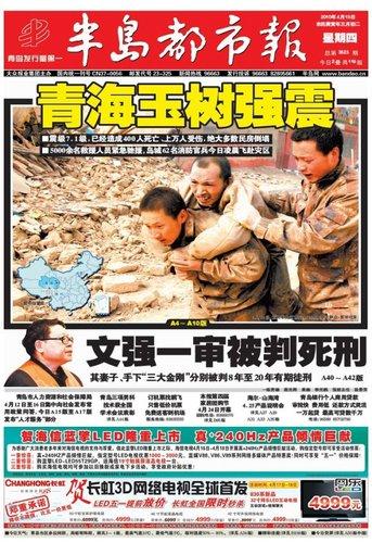 图文:半岛都市报2010年4月15日头版