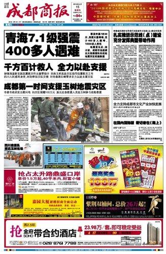 图文:成都商报2010年4月15日头版