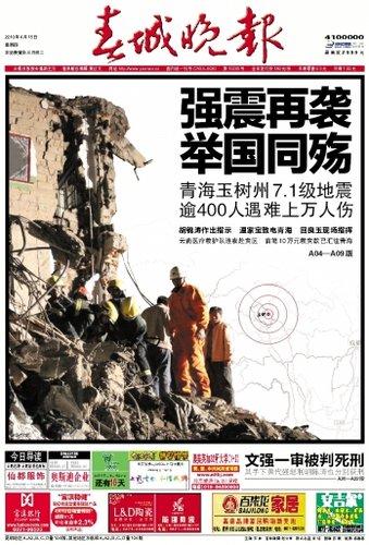 图文:春城晚报2010年4月15日头版