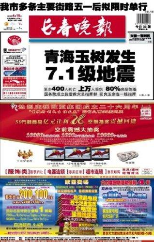 图文:长春晚报2010年4月15日头版