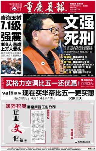 图文:重庆晨报2010年4月15日头版