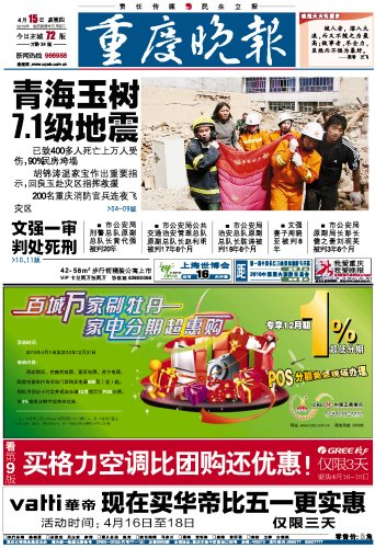 图文:重庆晚报2010年4月15日头版