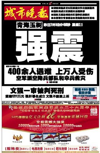 图文:城市晚报2010年4月15日头版