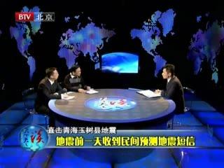 视频:专家称地震前一天收到民间预测地震短信