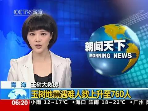 视频:青海玉树地震遇难人数上升至760人