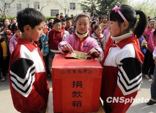 图:枣庄小学生向青海玉树地震灾区捐款