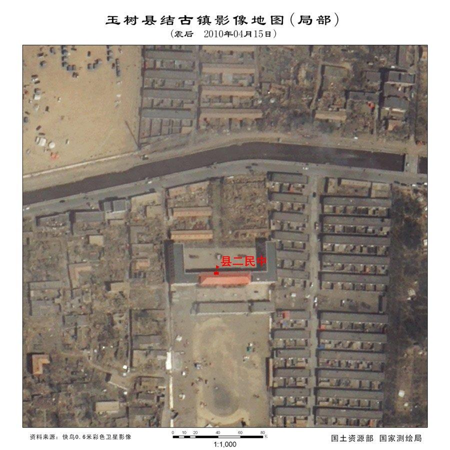 震后县二民中(图片由国土资源部,国家测绘局提供)