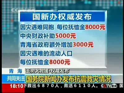 视频:国新办发布抗震救灾情况 已致1706人遇难