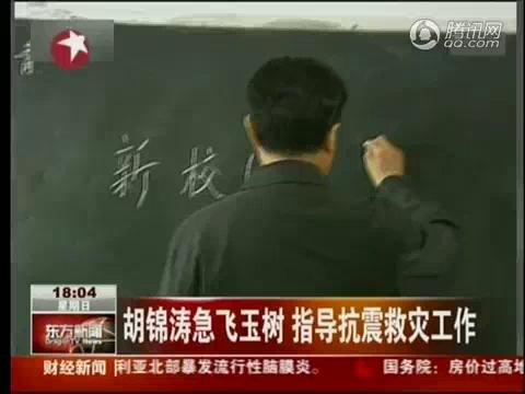 视频:胡锦涛亲赴玉树灾区 黑板上写字勉励学生