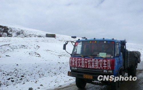 组图:玉树震区降雪 难挡救灾步伐