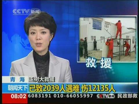 视频:玉树地震已致2039人遇难 12135人受伤