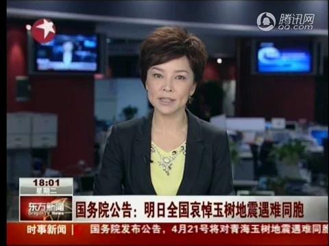 视频:国务院发布公告 21日全国哀悼玉树遇难同胞