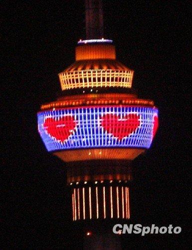 北京中央电视塔点亮爱心 哀悼玉树地震遇难者