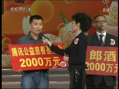 视频:央视赈灾晚会 腾讯现场捐赠2000万