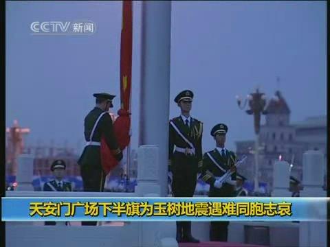 视频:天安门广场下半旗为玉树遇难同胞志哀