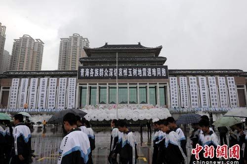 图:西宁各界民众冒雪悼念玉树地震遇难同胞