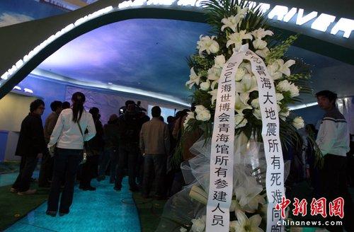 世博青海馆举行仪式哀悼玉树地震遇难者(图)
