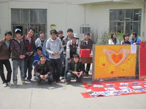 中国民航大学藏族学生自发为玉树灾区募捐