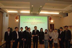 在日中国留学生向玉树灾区捐赠首批60万日元捐款