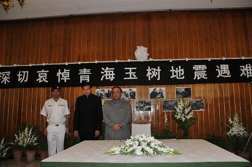 巴基斯坦政要悼念玉树地震遇难者