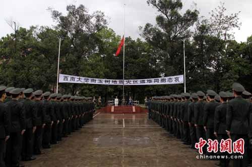 重庆社会各界哀悼玉树地震遇难同胞(组图)