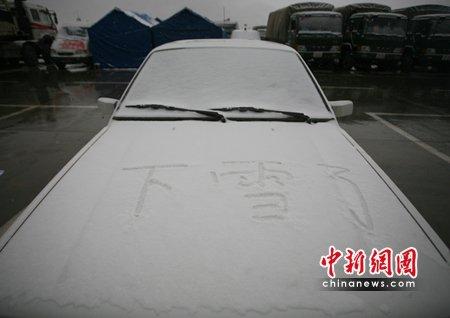 玉树灾区降大雪 灾民保暖问题面临严峻考验