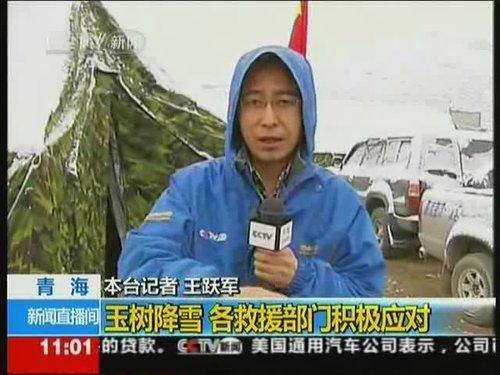 视频:玉树降下大雪 各救援部门积极应对