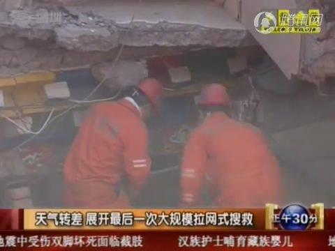 视频:玉树震区展开最后一次大规模拉网式搜救