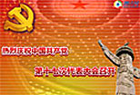 中共第17次全国代表大会