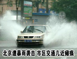 北京突遭暴雨袭击 市区交通几近瘫痪