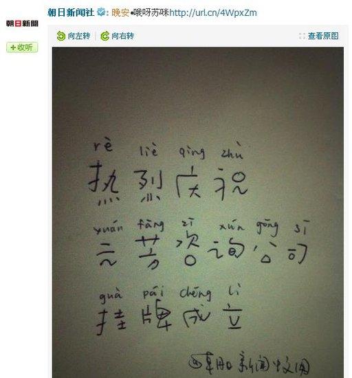 日本朝日新闻社官方微博写汉字总结每日热点