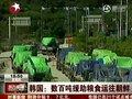 视频:韩国数百吨援助粮食运往朝鲜