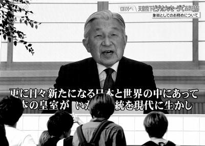 日本天皇暗示退位有何玄机 专家:讲话字斟句酌