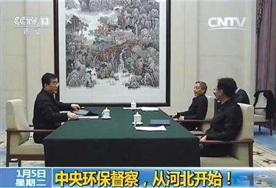 今年1月份,央视新闻频道曝光了中央环保督察组在约谈河北省省级领导的画面。央视截屏