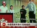 视频:中国国家形象片亮相纽约 每天播放300次