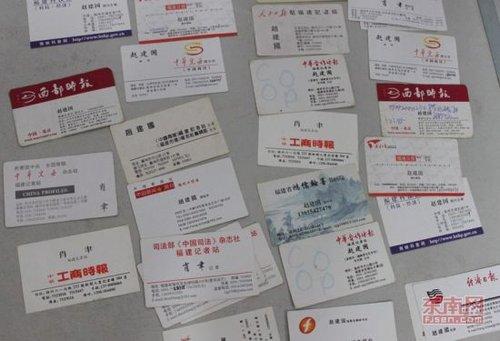 男子假冒30多家媒体记者骗财骗色十余年