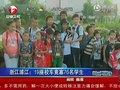 视频:民工子弟学校19座校车塞进76名学生