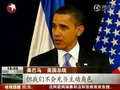 视频:奥巴马将继续推进在利比亚军事行动