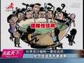 视频:深圳处罚经适房申请造假
