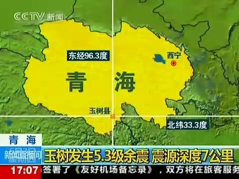 视频:玉树发生5.3级地震 暂无人员伤亡报告