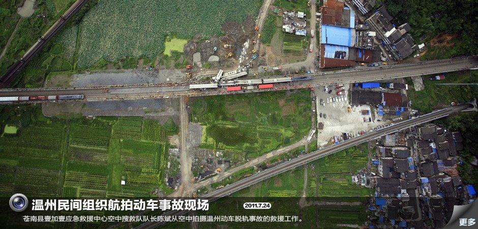 温州动车追尾事故图片直击