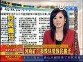 视频:河南矿厂损毁环境致民搬迁 7官员被免职