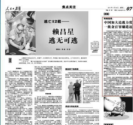 """人民日报海外版就""""外逃贪官人均卷亿元""""致歉"""