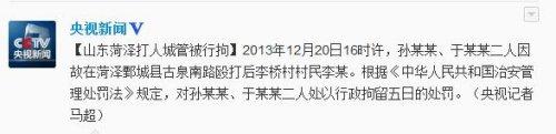 山东菏泽2名城管因殴打14岁男孩被行政拘留5日