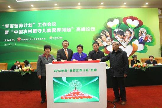 中国农村留守儿童营养问题高峰论坛在京召开
