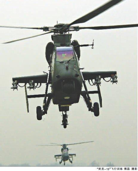 直�yaY�Y��&_成都军区第13军陆航旅装备武直19攻击直升机 飞行员\