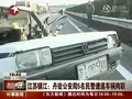 视频:扬州一大客车与警车追尾 4名民警殉职