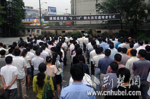湖北通城县举行仪式悼念洪灾遇难者(图)