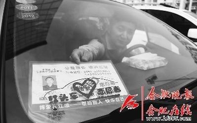"""安徽首支""""红头车""""队成立 提供免费顺路搭乘"""