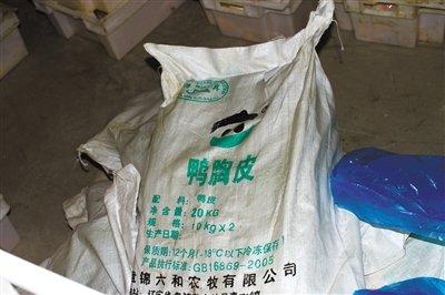 工厂用鸭肉边角料假冒牛羊肉 亚硝酸盐超标千倍